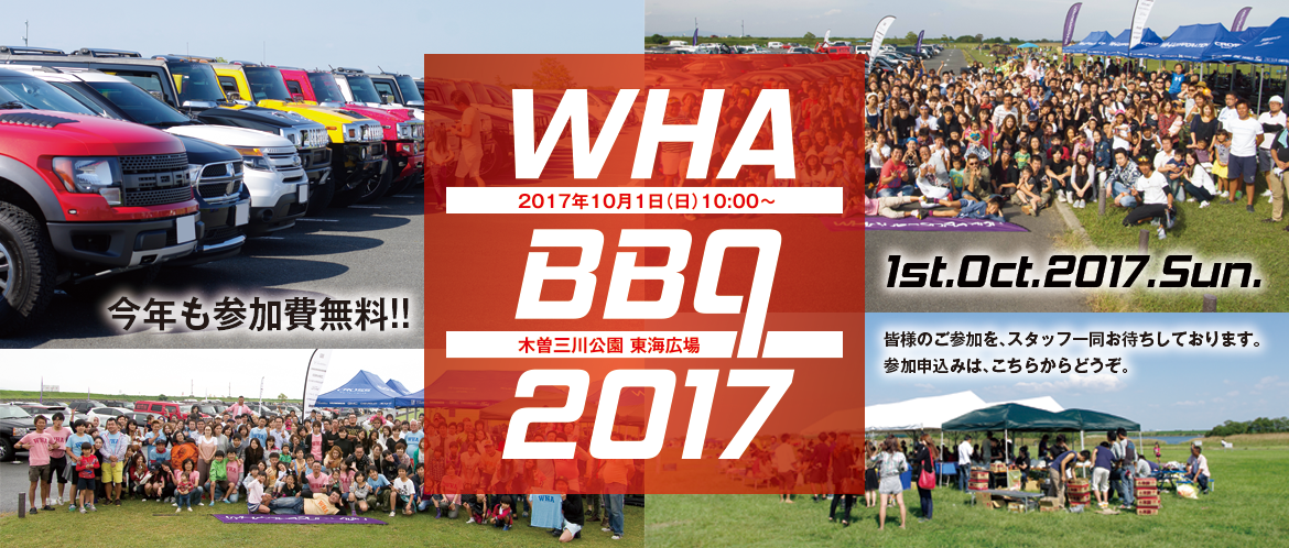 2017bbq_top.png