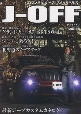 J-OFF表紙