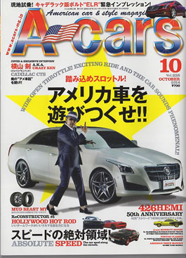Acars10月号